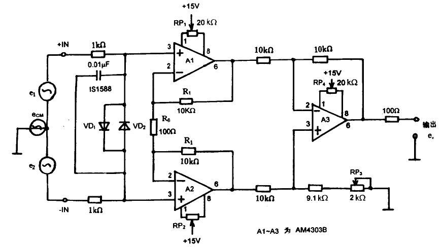 上图所示是由3个Ah44303B构成的仪用放大器电路。此电路具有共模抑制比高,不影响作为差动放大器使用,而又能方便地改变放大器增益的特点。若A1和A2采用特性相同的AM4303B,既可以减小零点漂移且输人阻抗又高。按电路中所标参数,其增益A为201。若输入信号为e