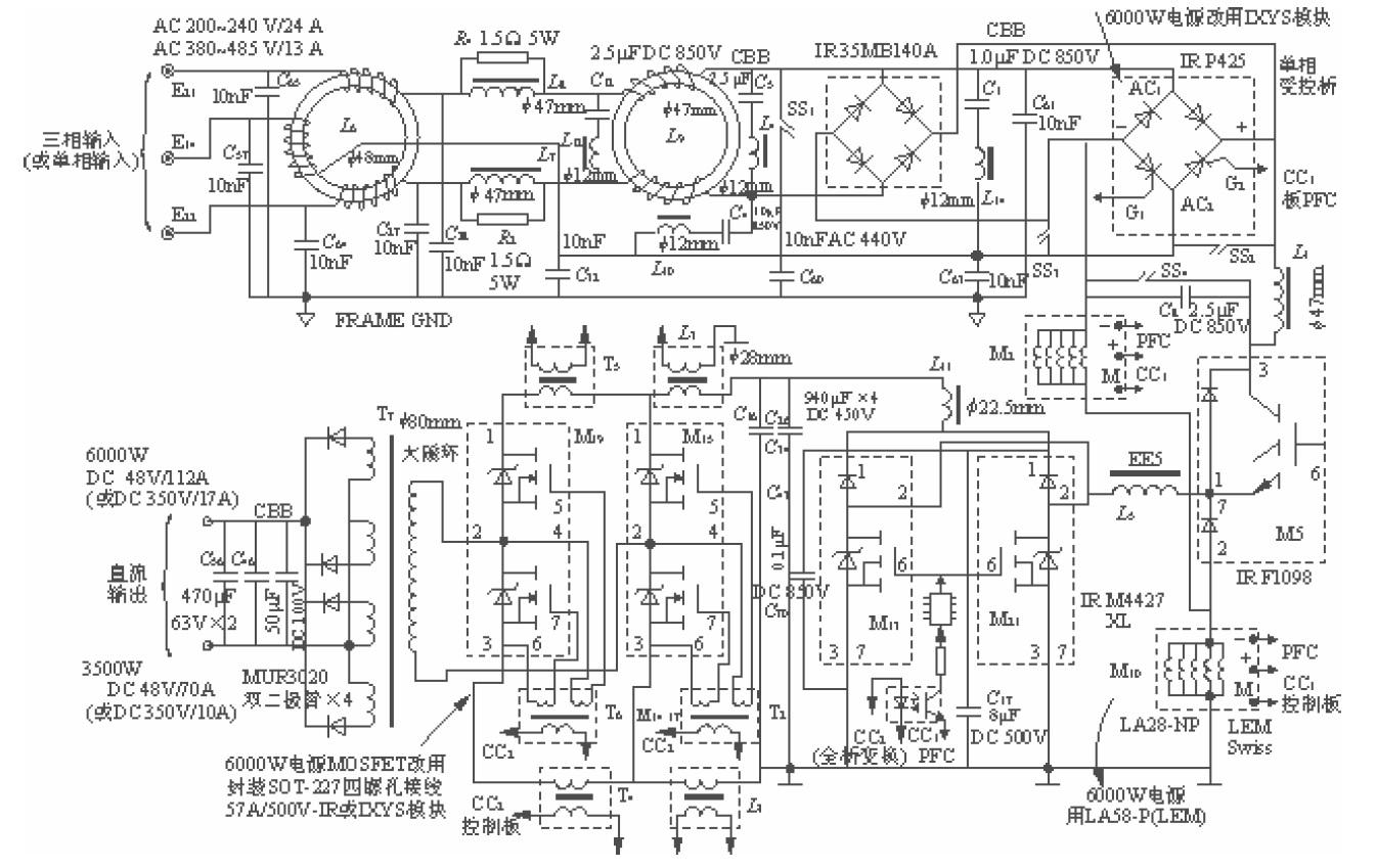 图1 3500w,6000w 高档开关电源主功率变换器(三环节)电路图初拟